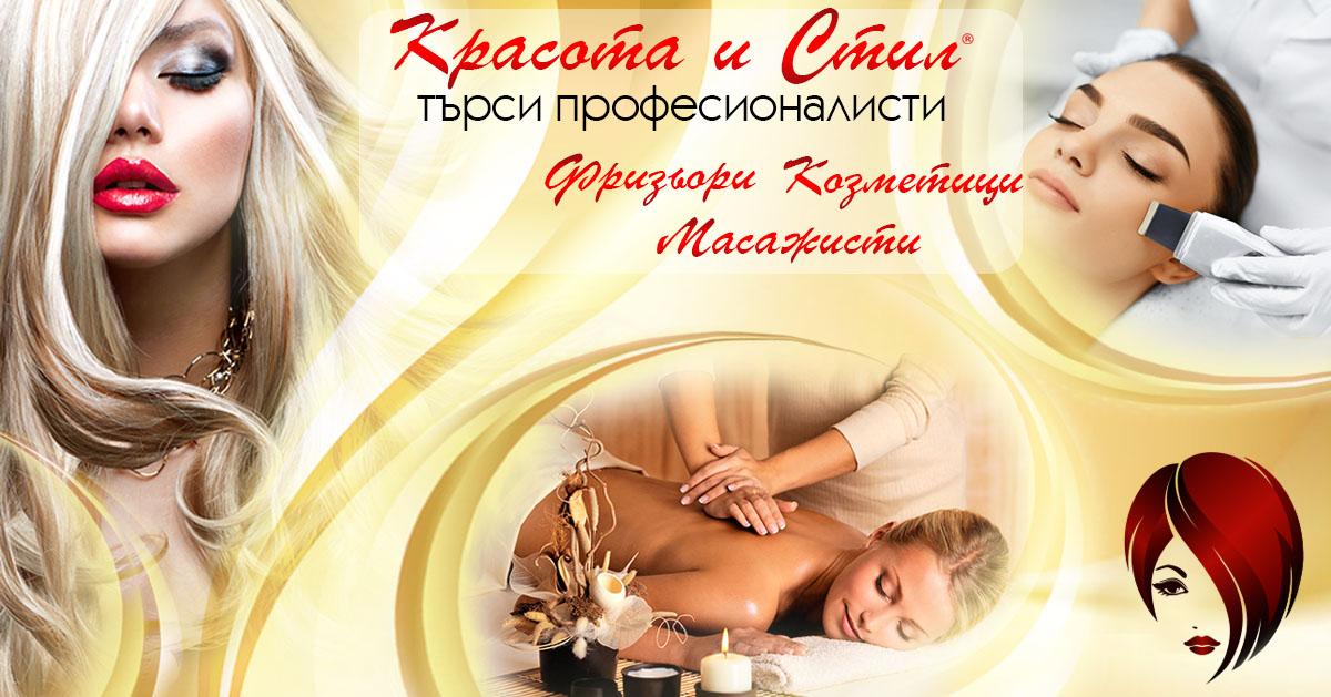 krasotaistil-profesionalni-ursove-po-friziorstvo-masaj-kozmetika-09.jpg
