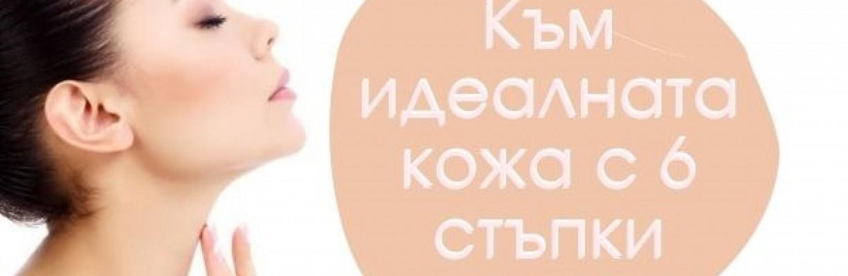 Към идеалната кожа с 6 стъпки