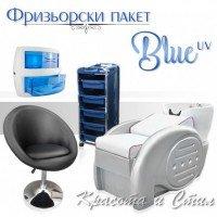 Професионален фризьорски пакет BLUE uv